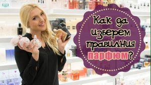Natali's beauty във Vbox7.com и 7Talents избира парфюм